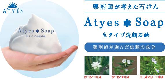 薬剤師が考えた石けん アティエスソープ 生タイプ洗顔石鹸 信頼の成分 ウコンエキス シコンエキス ローズマリーエキス